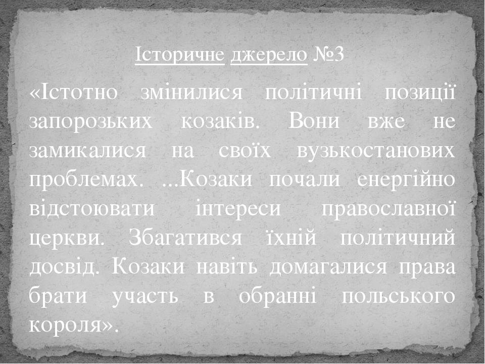 Історичне джерело №3 «Істотно змінилися політичні позиції запорозьких козаків. Вони вже не замикалися на своїх вузькостанових проблемах. ...Козаки ...