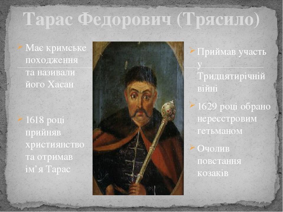 Має кримське походження та називали його Хасан 1618 році прийняв християнство та отримав ім'я Тарас Тарас Федорович (Трясило) Приймав участь у Трид...