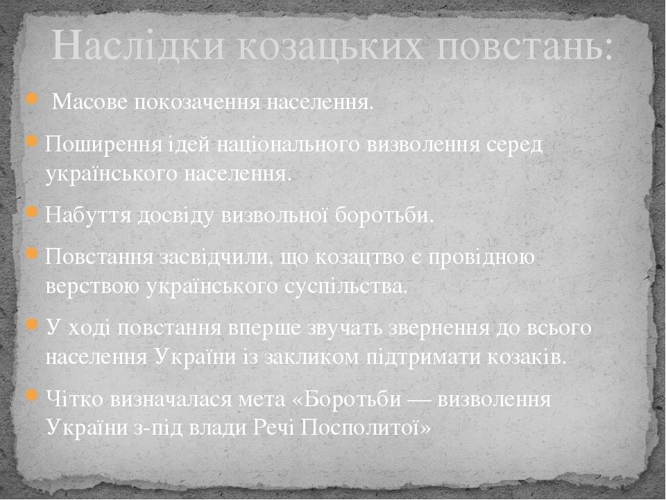 Масове покозачення населення. Поширення ідей національного визволення серед українського населення. Набуття досвіду визвольної боротьби. Повстання ...