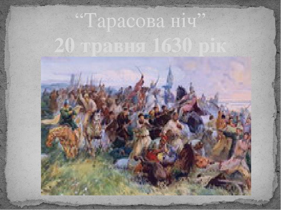 """""""Тарасова ніч"""" 20 травня 1630 рік"""