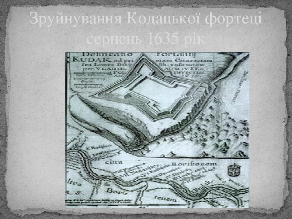 Зруйнування Кодацької фортеці серпень 1635 рік