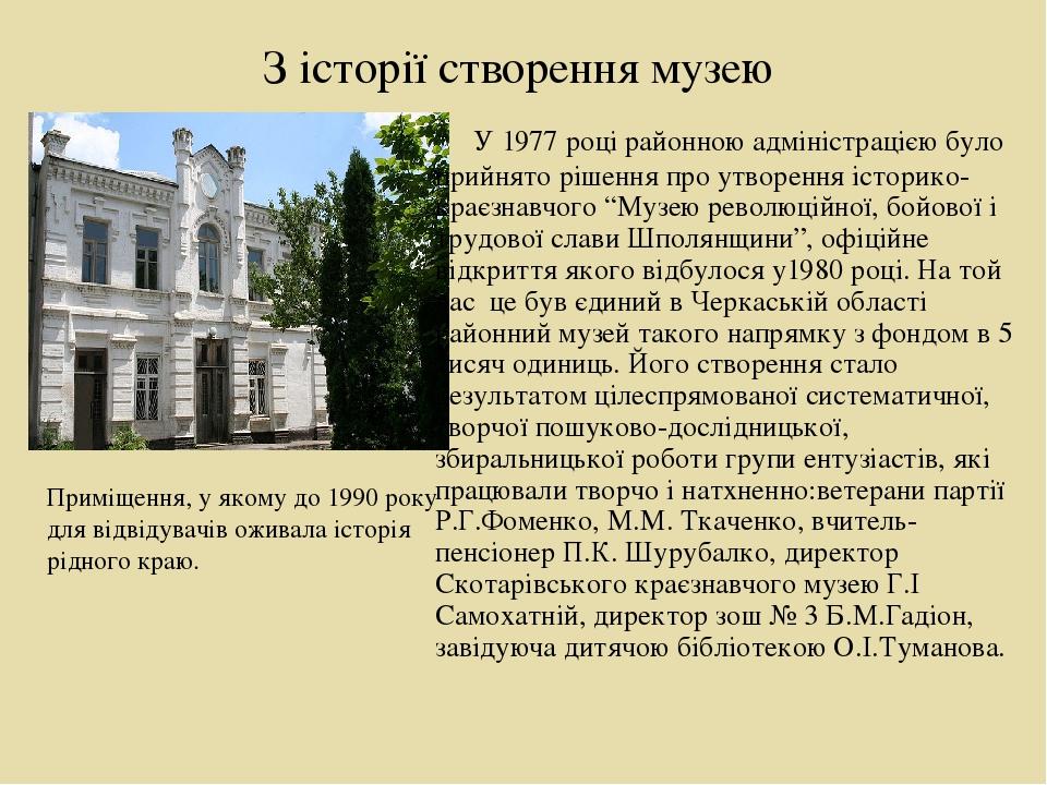 """З історії створення музею У 1977 році районною адміністрацією було прийнято рішення про утворення історико-краєзнавчого """"Музею революційної, бойово..."""