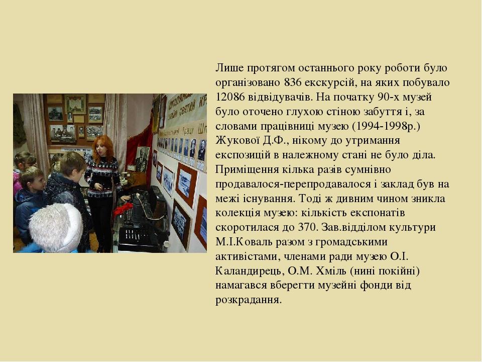 Лише протягом останнього року роботи було організовано 836 екскурсій, на яких побувало 12086 відвідувачів. На початку 90-х музей було оточено глухо...