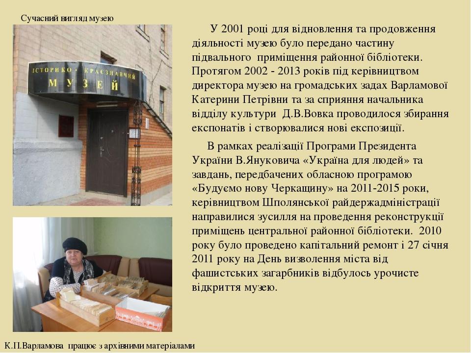 У 2001 році для відновлення та продовження діяльності музею було передано частину підвального приміщення районної бібліотеки. Протягом 2002 - 2013 ...