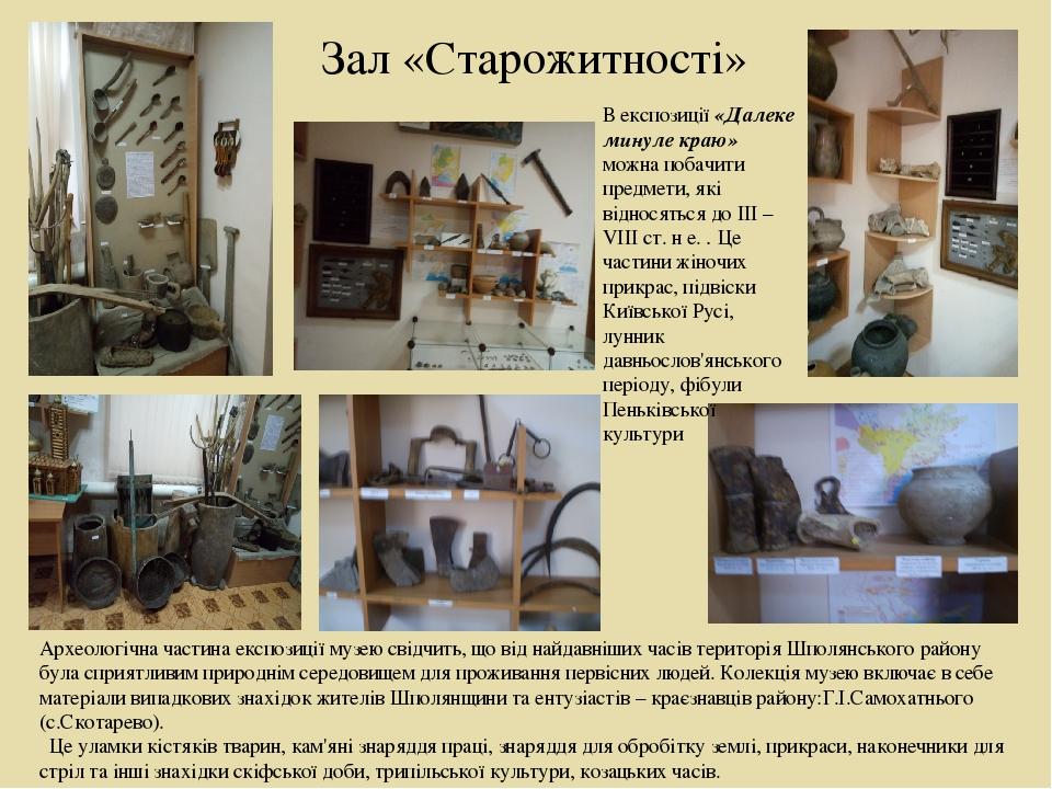 Зал «Старожитності» Археологічна частина експозиції музею свідчить, що від найдавніших часів територія Шполянського району була сприятливим природн...