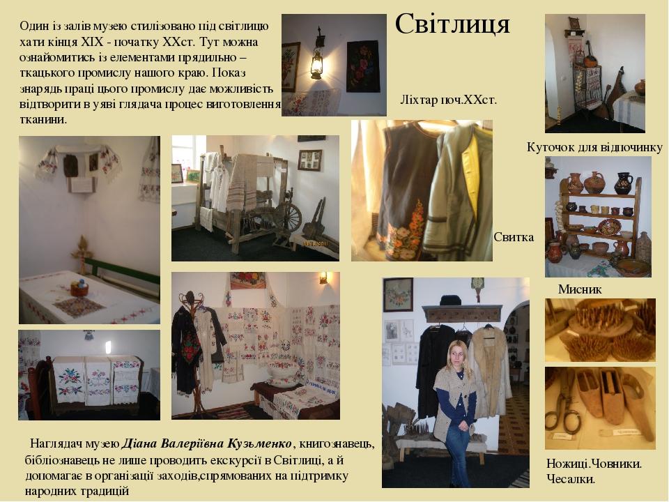 Світлиця Наглядач музею Діана Валеріївна Кузьменко, книгознавець, бібліознавець не лише проводить екскурсії в Світлиці, а й допомагає в організації...