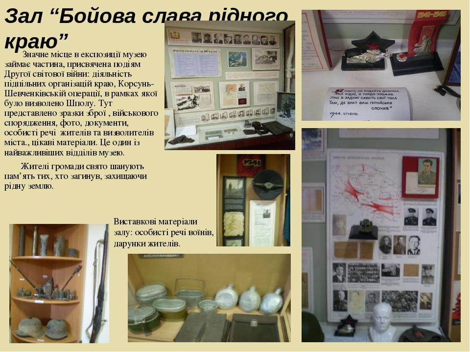 """Зал """"Бойова слава рідного краю"""" Значне місце в експозиції музею займає частина, присвячена подіям Другої світової війни: діяльність підпільних орга..."""