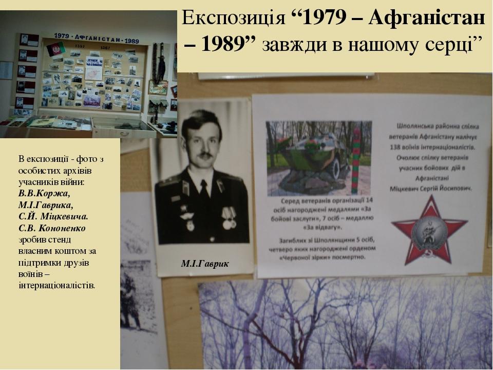 """Експозиція """"1979 – Афганістан – 1989"""" завжди в нашому серці"""" В експозиції - фото з особистих архівів учасників війни: В.В.Коржа, М.І.Гаврика, С.Й. ..."""