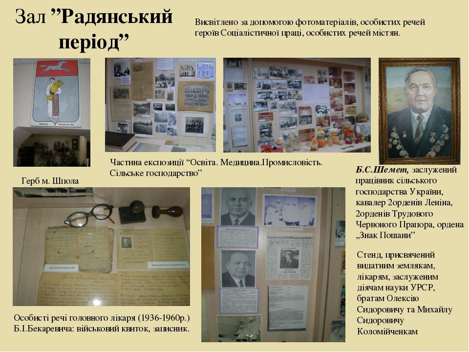 """Зал """"Радянський період"""" Висвітлено за допомогою фотоматеріалів, особистих речей героїв Соціалістичної праці, особистих речей містян. Частина експоз..."""