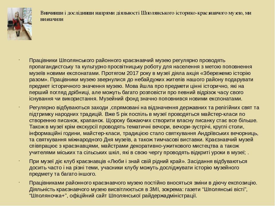 Працівники Шполянського районного краєзнавчий музею регулярно проводять пропагандистську та культурно просвітницьку роботу для населення з метою по...