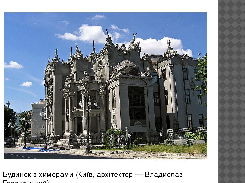 Будинок з химерами (Київ, архітектор—Владислав Городецький)