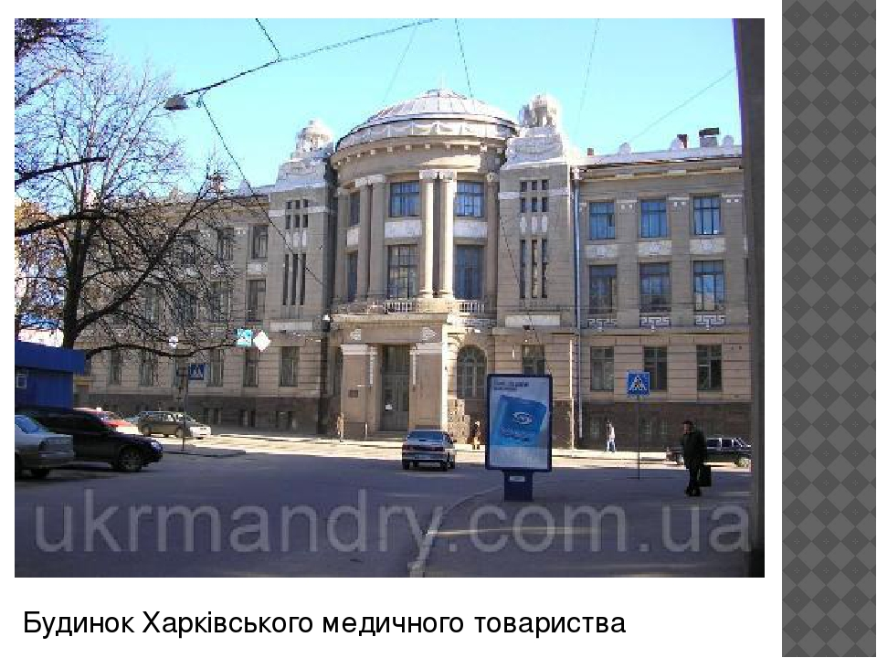 Будинок Харківського медичного товариства