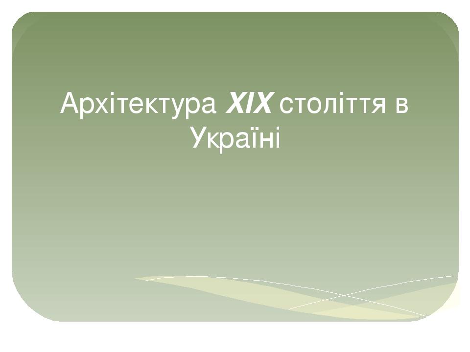 Архітектура XIX століття в Україні