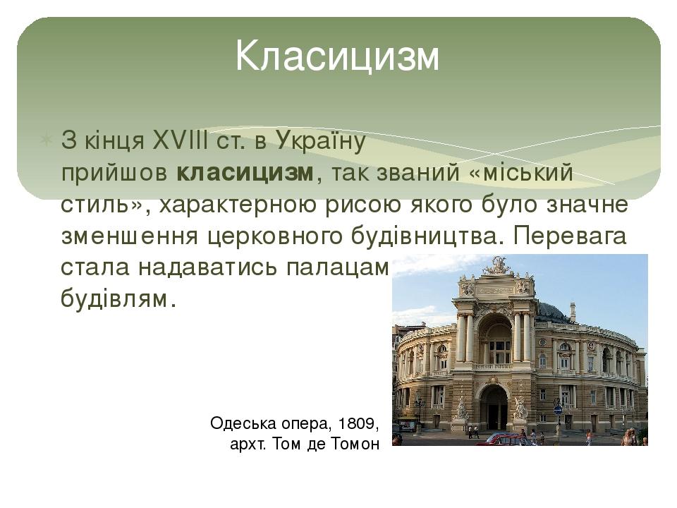 З кінця XVIII ст. в Україну прийшовкласицизм, так званий «міський стиль», характерною рисою якого було значне зменшення церковного будівництва. Пе...