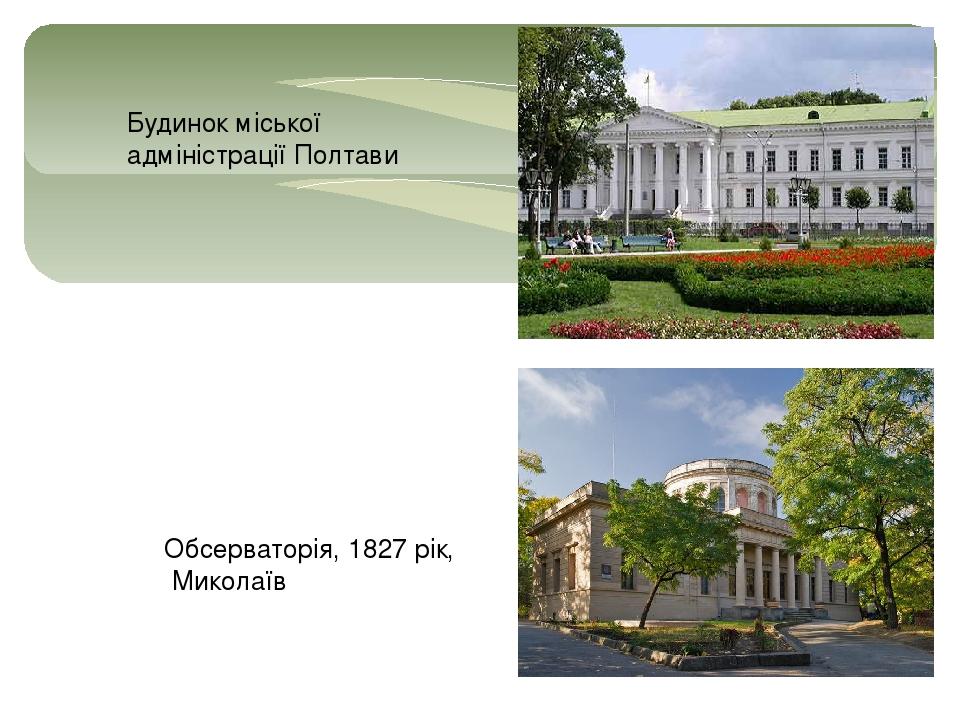 Будинок міської адміністраціїПолтави Обсерваторія,1827рік, Миколаїв