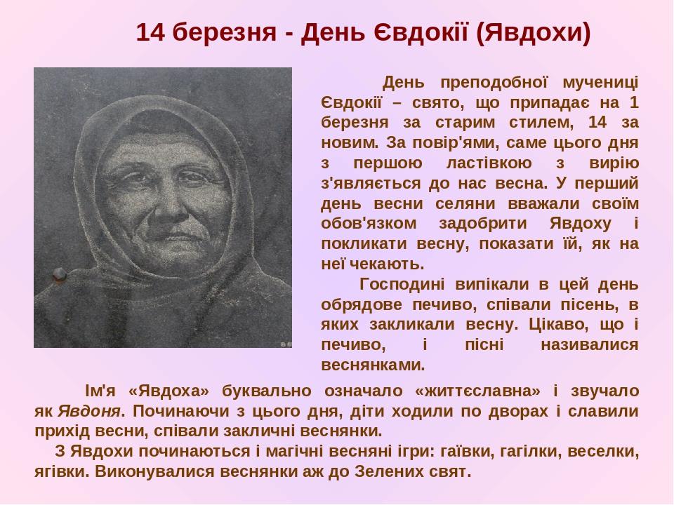 14березня - День Євдокії (Явдохи) День преподобної мучениці Євдокії – свято, що припадає на 1 березня за старим стилем, 14 за новим. За повір'ями,...