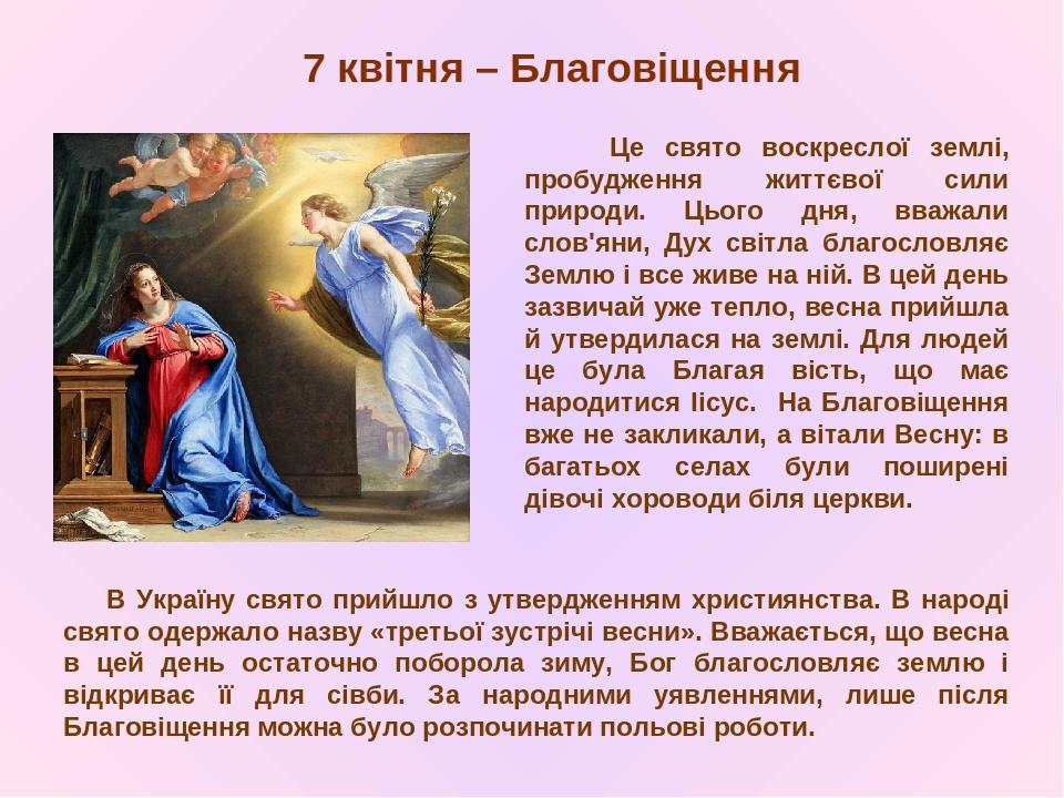 7квітня – Благовіщення В Україну свято прийшло з утвердженням християнства. В народі свято одержало назву «третьої зустрічі весни». Вважається, що...
