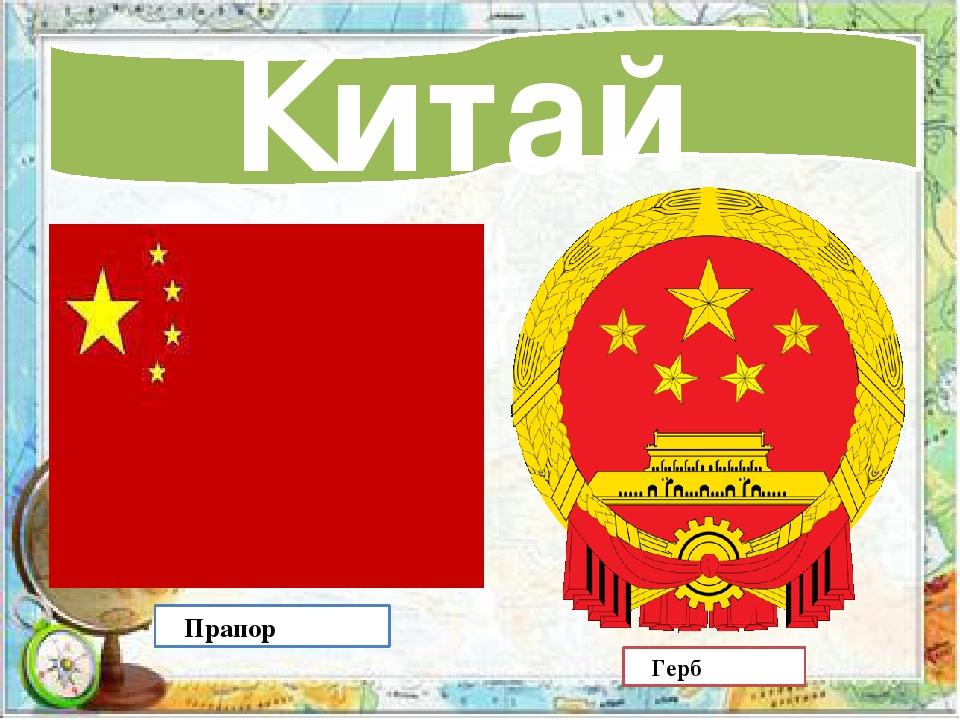 Китай Прапор Герб