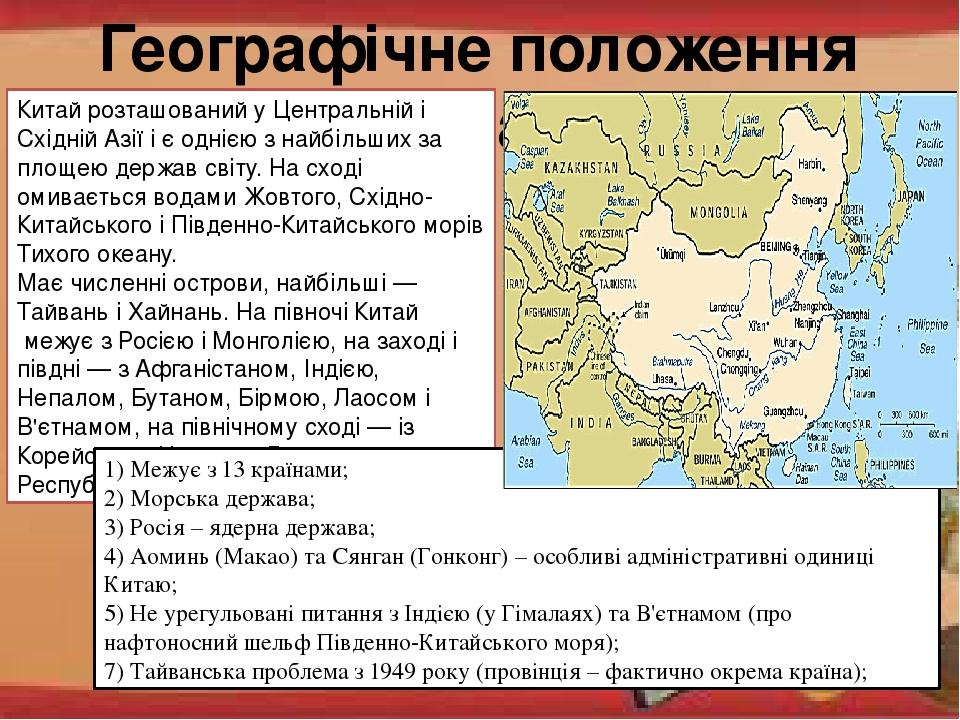Географічне положення Китаю Китайрозташований у Центральній і Східній Азії і є однією з найбільших за площею держав світу. На сході омивається вод...