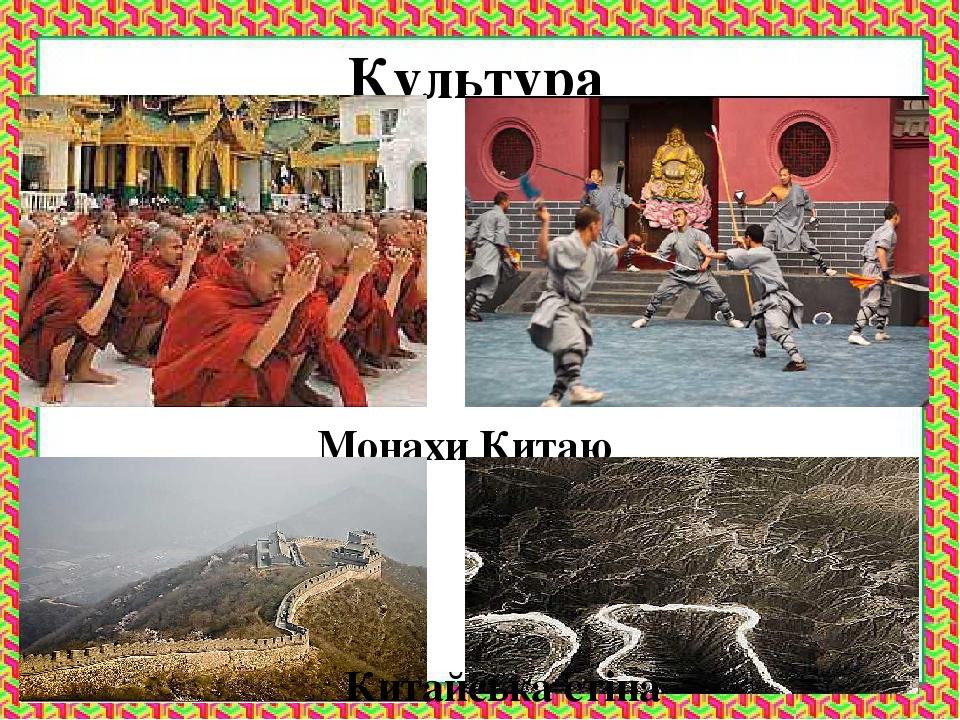 Культура Монахи Китаю Китайська стіна