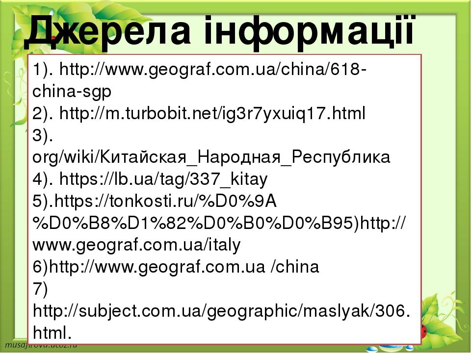 Джерела інформації 1). http://www.geograf.com.ua/china/618-china-sgp 2). http://m.turbobit.net/ig3r7yxuiq17.html 3). org/wiki/Китайская_Народная_Ре...