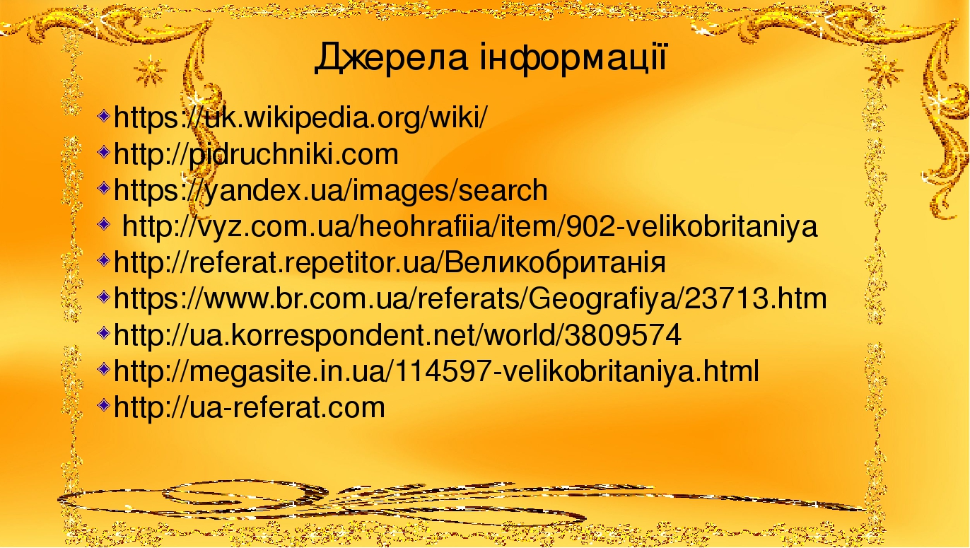 https://uk.wikipedia.org/wiki/ http://pidruchniki.com https://yandex.ua/images/search http://vyz.com.ua/heohrafiia/item/902-velikobritaniya http://...