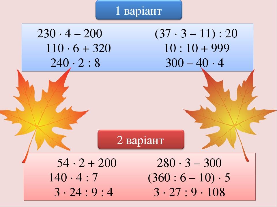 230 · 4 – 200 (37 ∙ 3 – 11) : 20 110 · 6 + 320 10 : 10 + 999 240 · 2 : 8 300 – 40 · 4 54 · 2 + 200 280 · 3 – 300 140 ∙ 4 : 7 (360 : 6 – 10) · 5 3 ·...