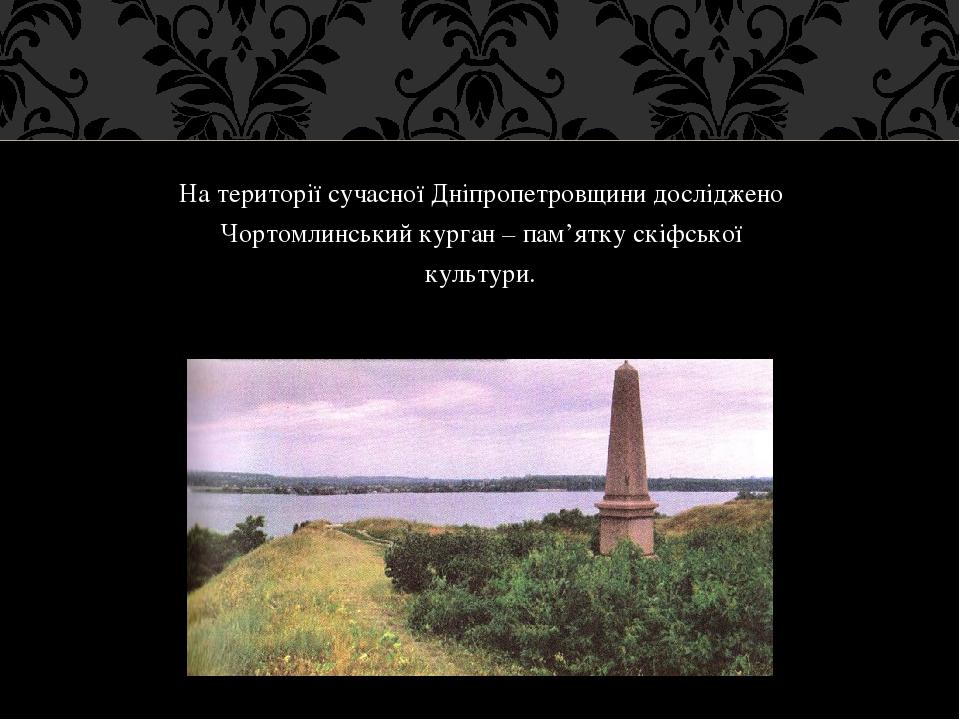 На території сучасної Дніпропетровщини досліджено Чортомлинський курган – пам'ятку скіфської культури.