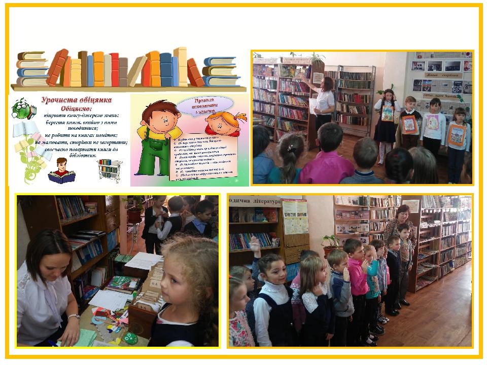Екскурсія першокласників до бібліотеки