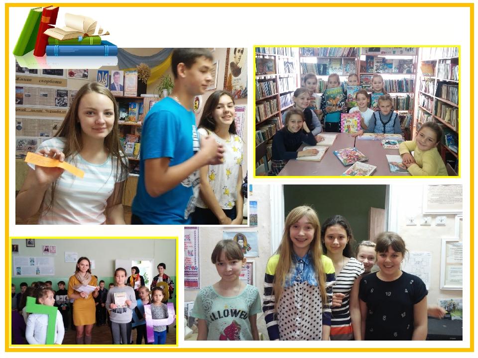 Бібліотечні конкурси та квести