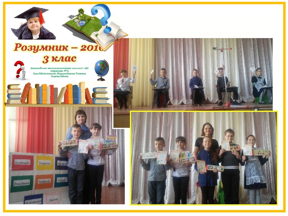 Щорічний інтелектуальний конкурс «Розумник»
