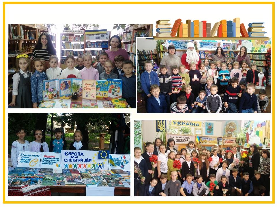 Співпраця із районною дитячою бібліотекою