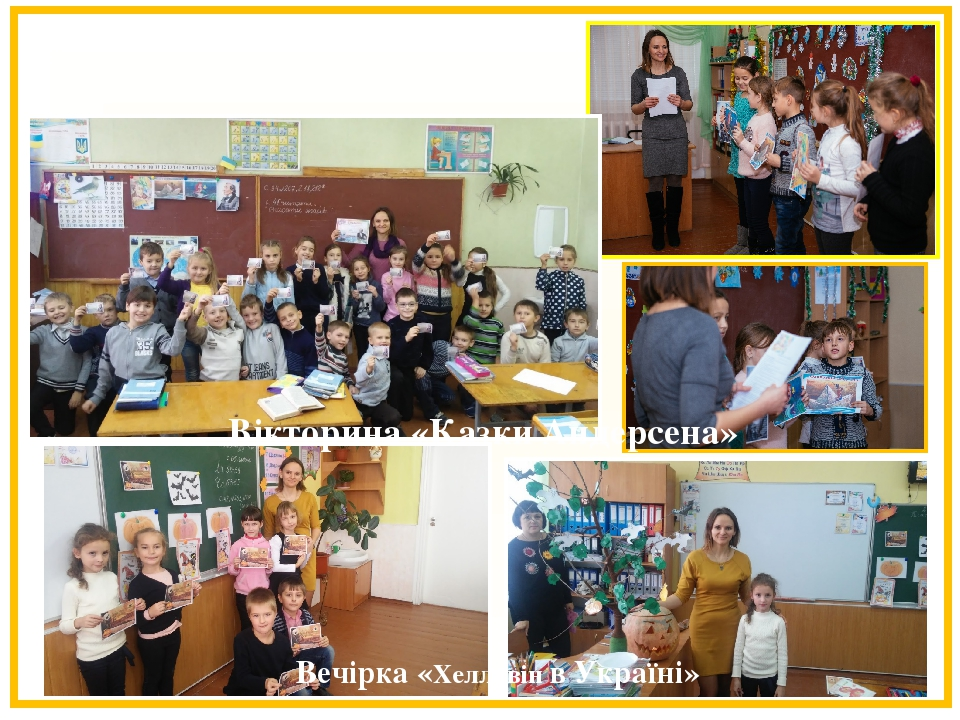 Цікаві бібліотечні уроки Вечірка «Хелловін в Україні» Вікторина «Казки Андерсена»