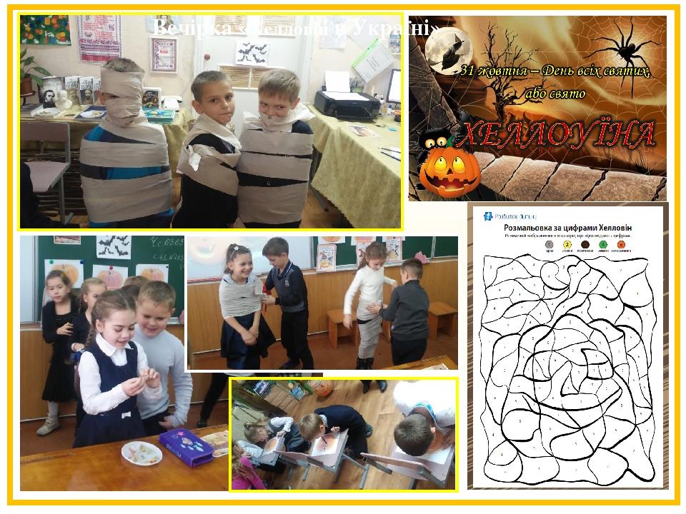 Вечірка «Хелловін в Україні»