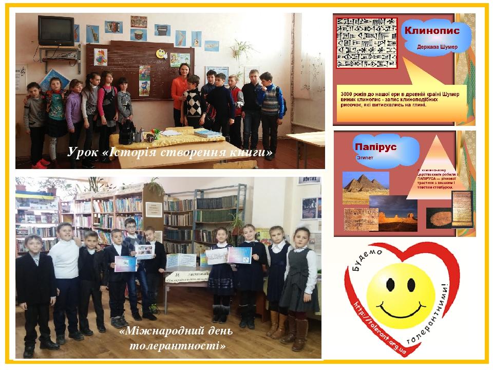 Урок «Історія створення книги» «Міжнародний день толерантності»