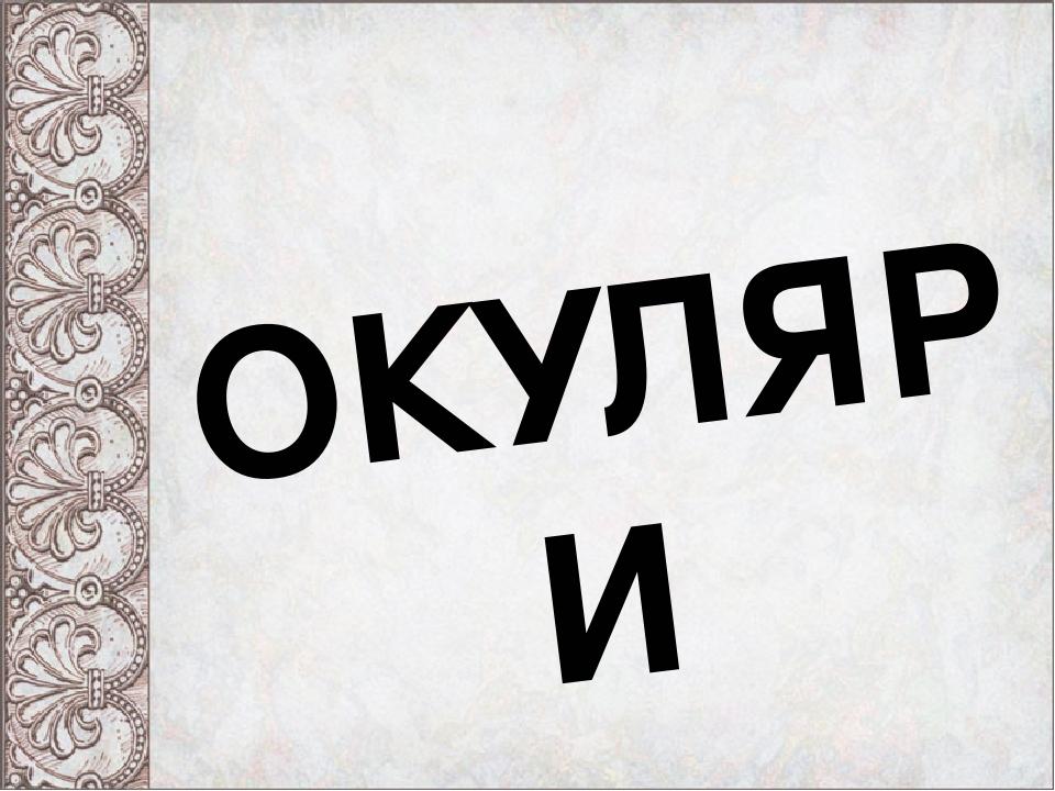 """СЛОВНИК """"ПОБУТОВі РЕЧІ"""" ОКУЛЯРИ ... 65ee0f43e7046"""