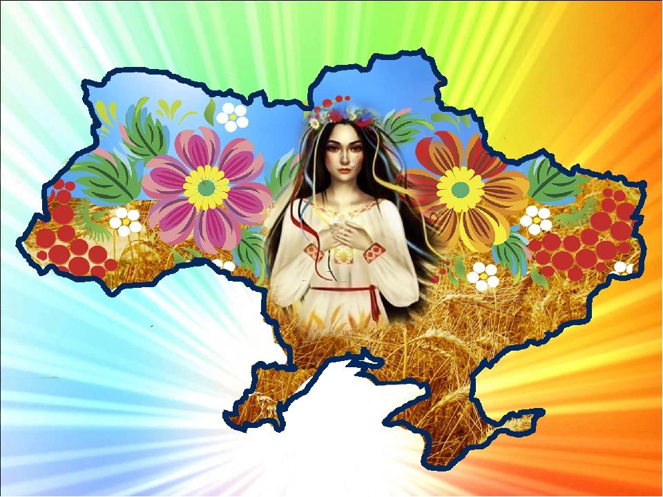 Растровые украинские картинки