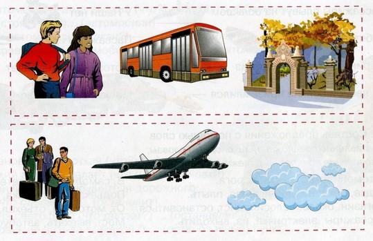 Заняття на тему транспорт середня група