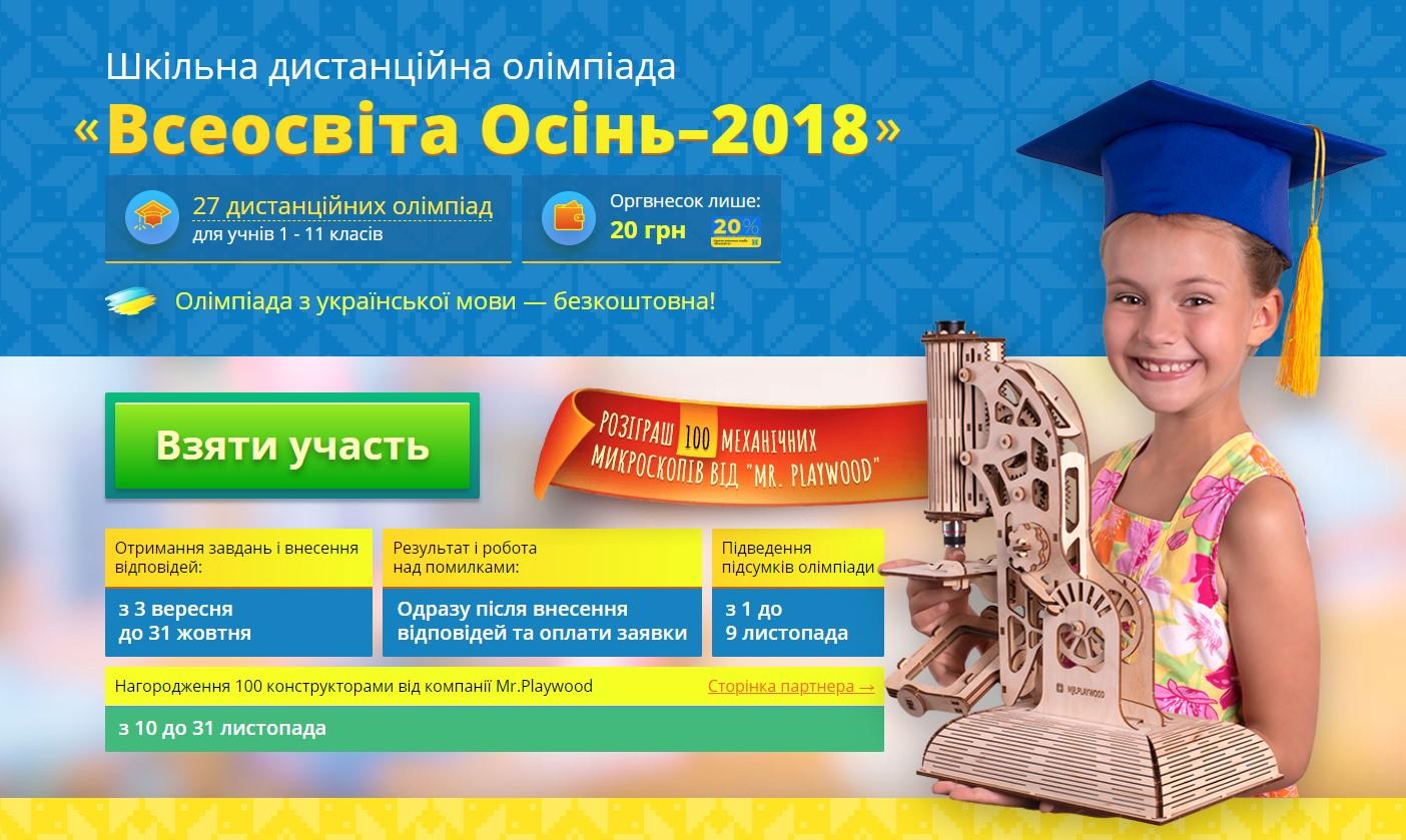 Шкільна міжнародна дистанційна олімпіада «Всеосвiта Осінь – 2018»