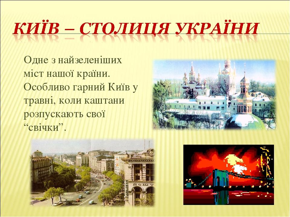 """Одне з найзеленіших міст нашої країни. Особливо гарний Київ у травні, коли каштани розпускають свої """"свічки""""."""