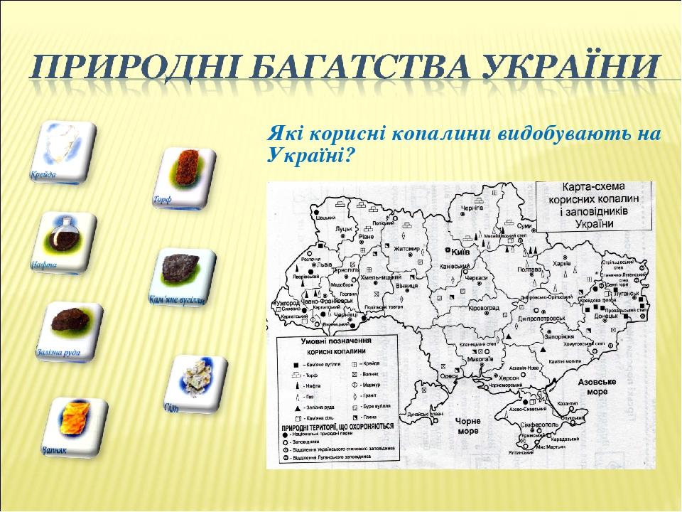 Які корисні копалини видобувають на Україні?