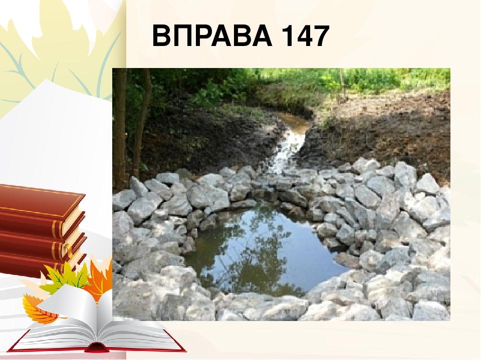 ВПРАВА 147