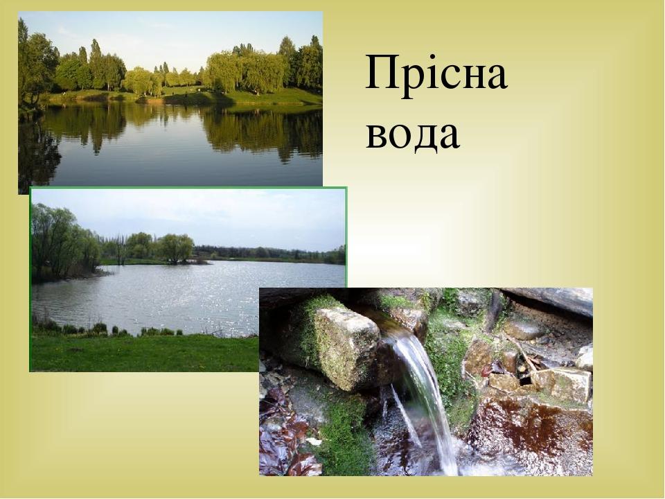 Прісна вода