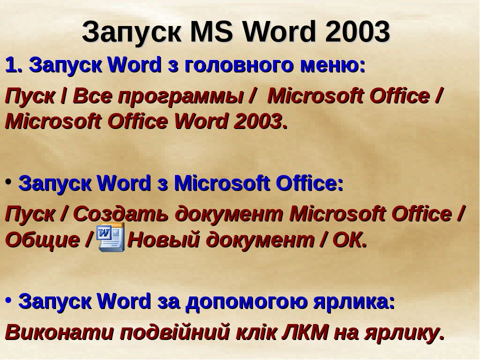 Запуск MS Word 2003 Запуск Word з головного меню: Пуск / Все программы / Microsoft Office / Microsoft Office Word 2003. Запуск Word з Microsoft Off...