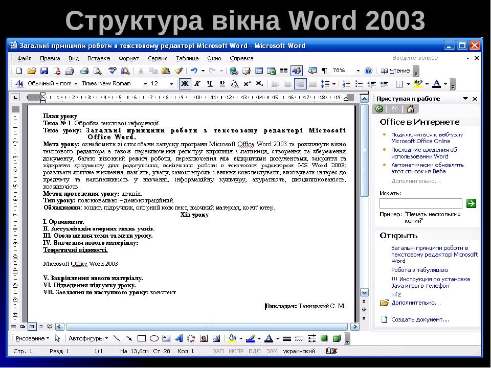 Структура вікна Word 2003