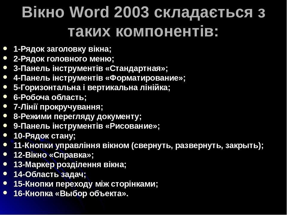 Вікно Word 2003 складається з таких компонентів: 1-Рядок заголовку вікна; 2-Рядок головного меню; 3-Панель інструментів «Стандартная»; 4-Панель інс...