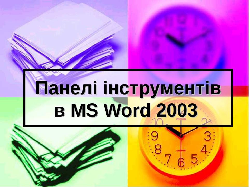 Панелі інструментів в MS Word 2003