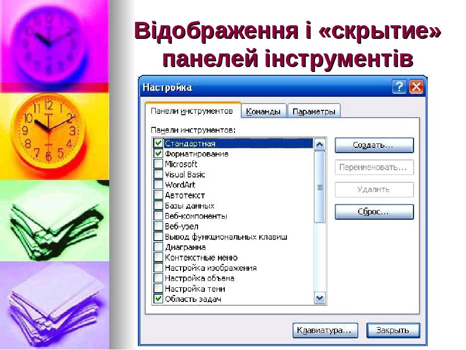 Відображення і «скрытие» панелей інструментів