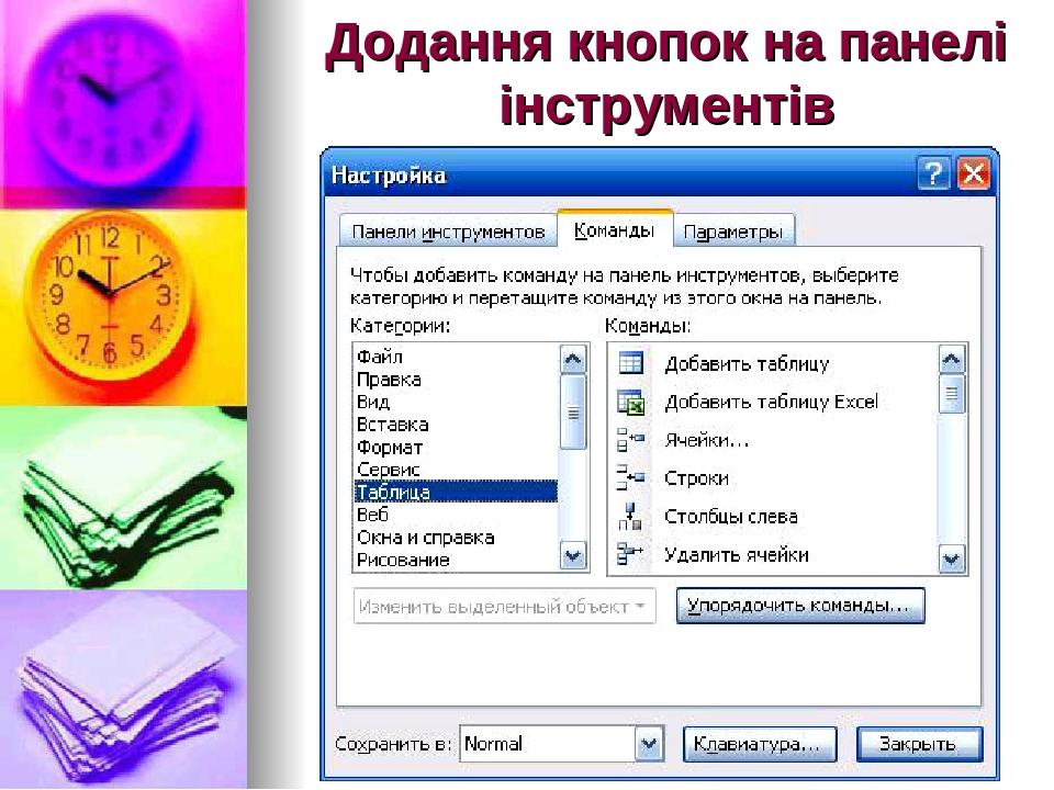 Додання кнопок на панелі інструментів