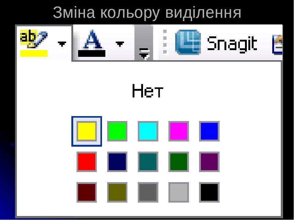Зміна кольору виділення